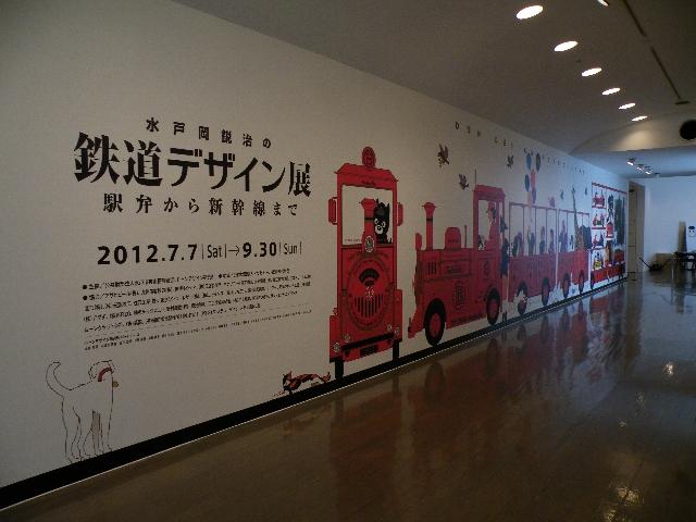 水戸岡鋭治の鉄道デザイン展 駅弁から新幹線までに行ってきました