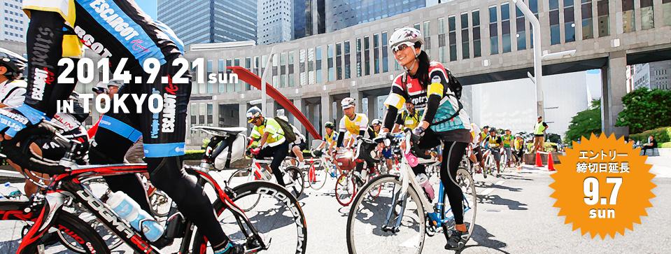 東京シティサイクリング2014出場!