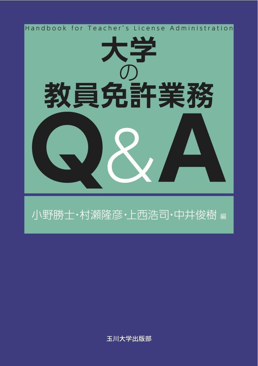 大学の教員免許業務Q&A