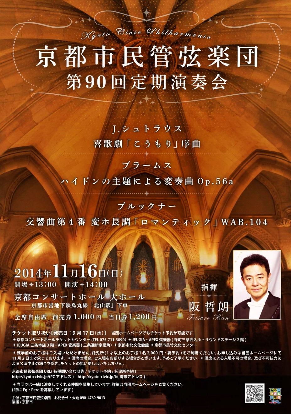 京都市民管弦楽団第90回定期演奏会のお知らせ