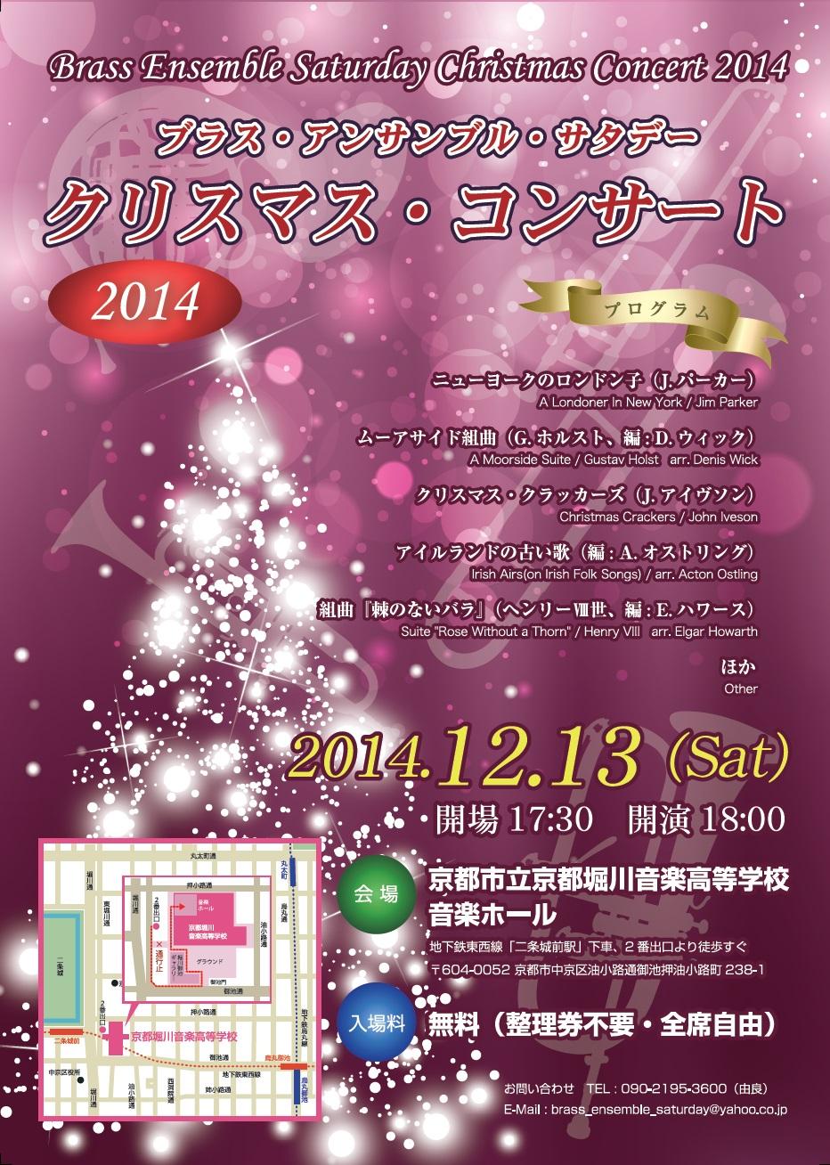 クリスマス・コンサート2014チラシ♪
