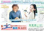 千葉県の人材派遣・求人・仕事/ワークパワー