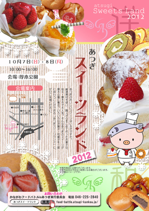 sweets-f-s.jpg