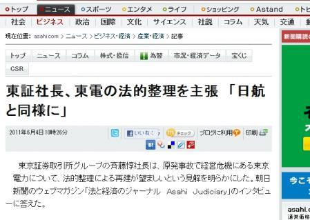 東証社長、東電の法的整理を主張 「日航と同様に」