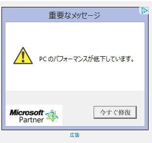 重要なメッセージ、脆弱性 誤作動 microsoft パートナー 直ちに修復