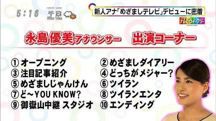 nagashima20141004_16.jpg