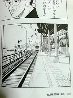 スラムダンク 前 鎌倉 高校