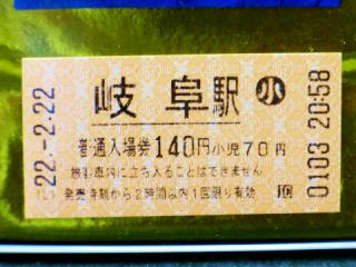 玄関グッズ1_結婚記念22年2月22日切符_02