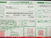 jidosyazei2012-00