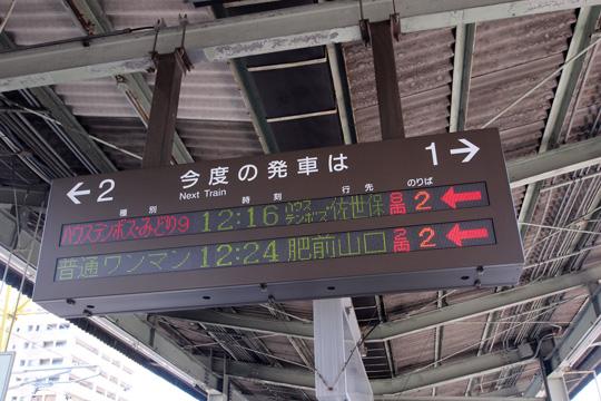 20110812_saga-04.jpg
