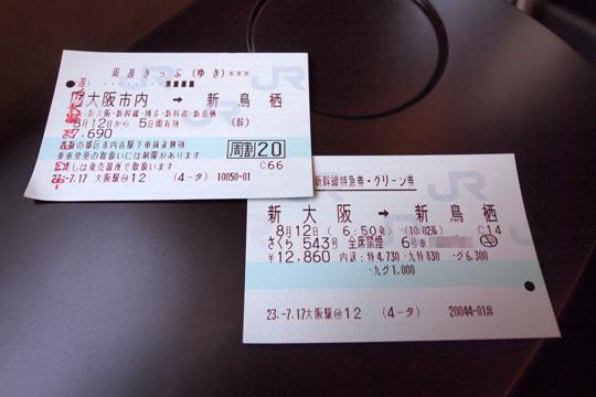 20110812_sakura543-01.jpg