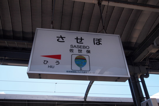 20110812_sasebo-03.jpg