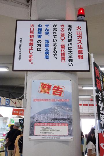 20110813_mt_aso-16.jpg