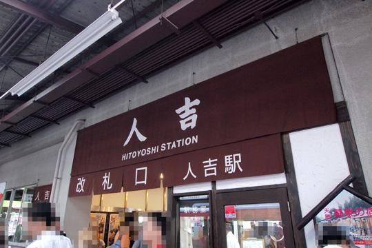 20110815_hitoyoshi-10.jpg