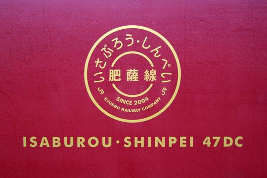 20110815_isaburo_shinpei-01.jpg