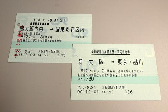 20110827_nozomi204-01.jpg