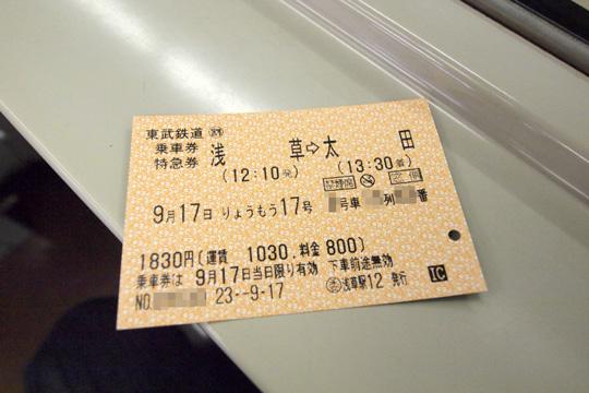 20110917_ryomo17-01.jpg