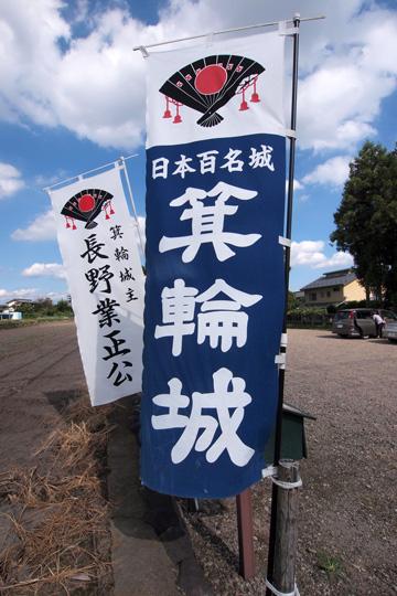 20110918_minowa_castle-01.jpg