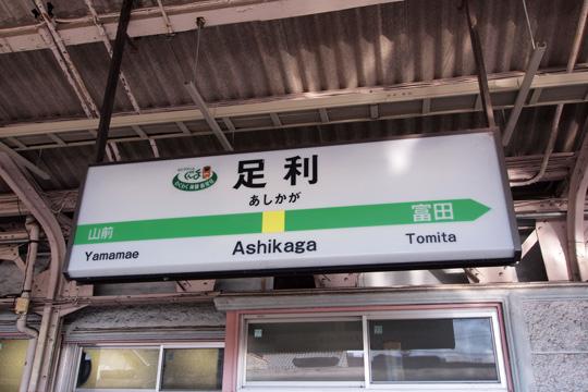 20110919_ashikaga-05.jpg