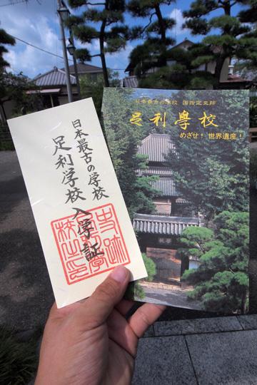20110919_ashikaga-13.jpg