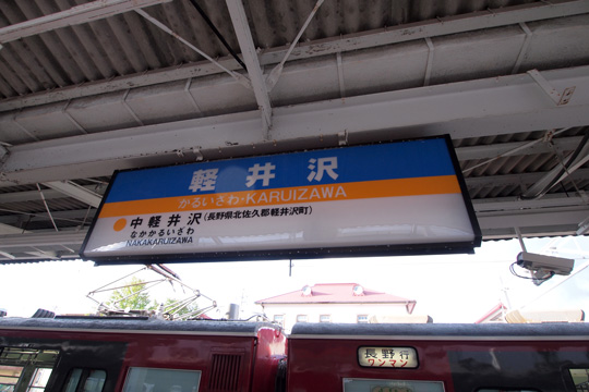 20110923_karuizawa-04.jpg