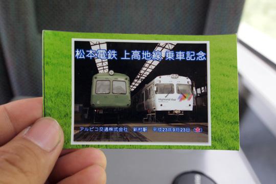 20110923_matsuden-01.jpg