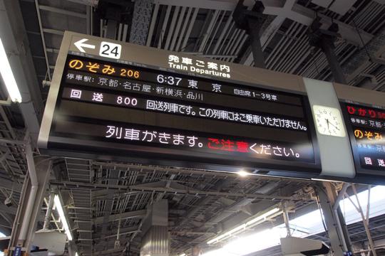 20110923_shin_osaka-02.jpg