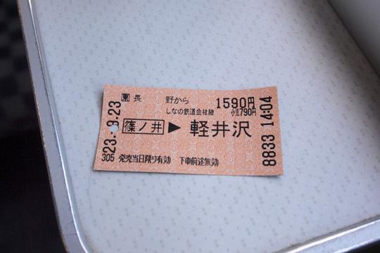 20110923_shinano-01.jpg