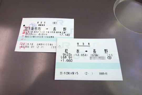 20110923_shinano9-01.jpg