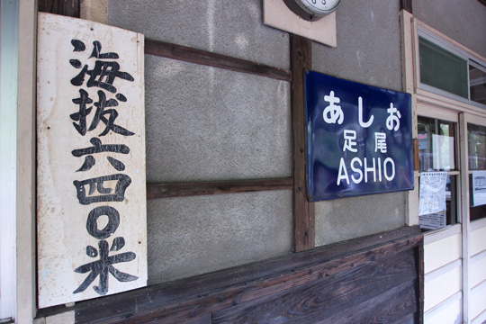 20110924_ashio-01.jpg