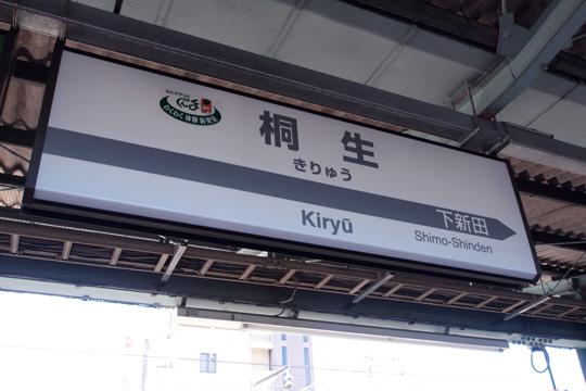 20110924_kiryu-01.jpg