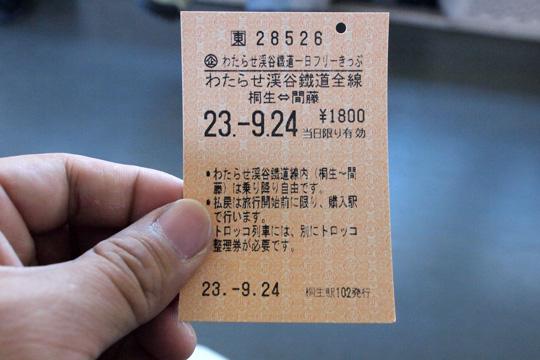 20110924_watetsu-01.jpg