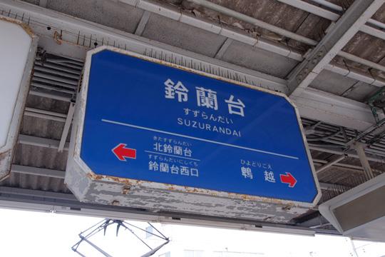 20111002_suzurandai-01.jpg