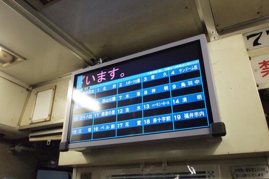 20111009_fukutetsu_770-in01.jpg