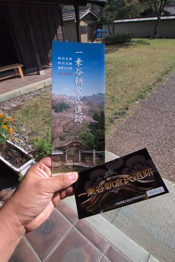 20111009_ichijodani_site-36.jpg