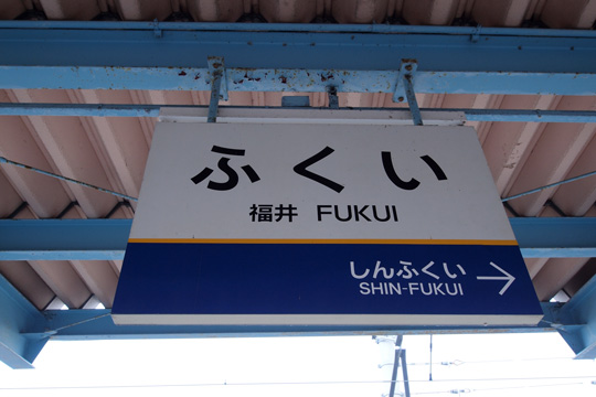 20111010_fukui-06.jpg