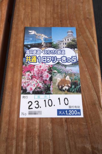 20111010_fukutetsu_echitetsu-01.jpg