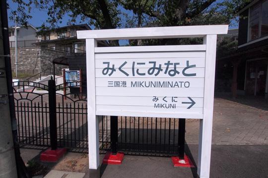 20111010_mikuni_minato-08.jpg
