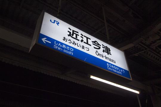 20111010_omi_imazu-01.jpg