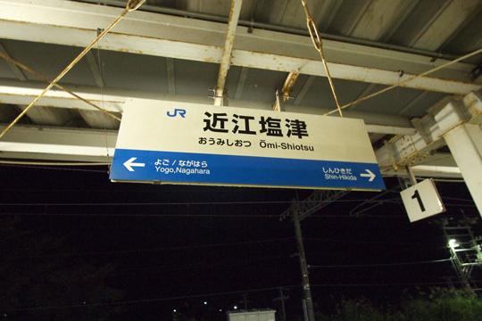 20111010_omi_shiotsu-01.jpg