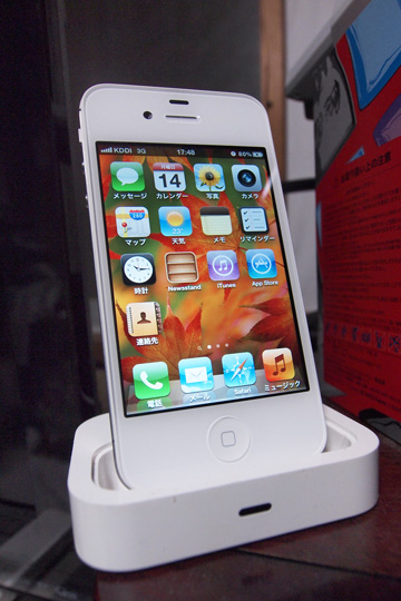 20111113_iphone4s-11.jpg
