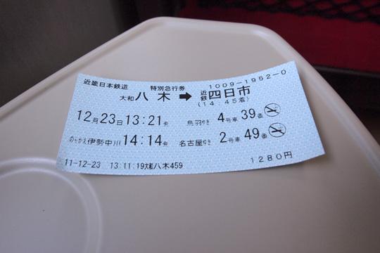 20111223_kintetsu-01.jpg