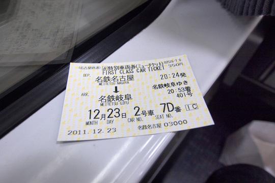 20111223_meitetsu-01.jpg