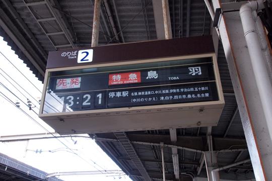 20111223_yamato_yagi-01.jpg