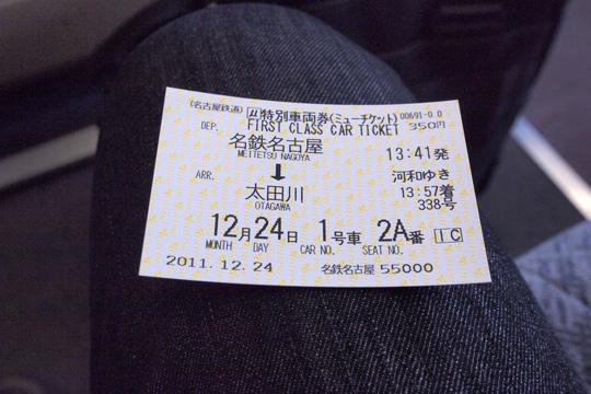 20111224_meitetsu-01.jpg
