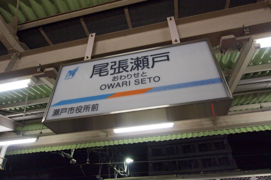 20111224_owari_seto-02.jpg