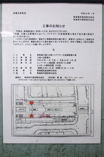 20120103_mikunigaoka-01.jpg