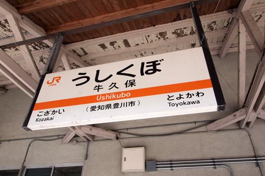 20120211_ushikubo-02.jpg