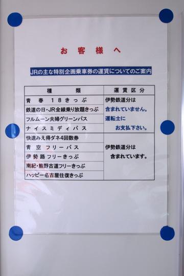 20120212_isetetsu-01.jpg