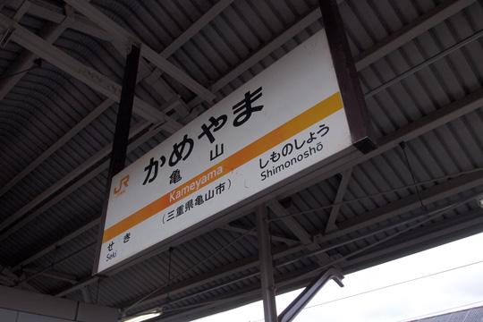 20120212_kameyama-01.jpg